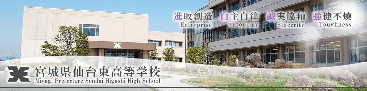 宮城県仙台東高等学校